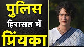 Sonbhadra Firing : Police हिरासत में Priyanka Gandhi   बोलीं, जहां भी ले जाएंगे, वहां जाऊंगी
