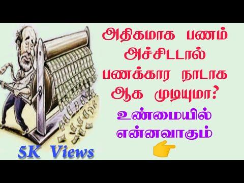 Why can't we print unlimited money| நாம் விரும்பிய அளவு பணம் அச்சிடலாமா| தமிழ் |Tamil Video|