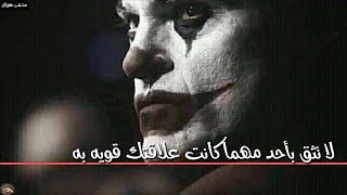 أحزن ما قاله الجوكر عن غدر الحبيب ..كلمات مؤثرة 💔