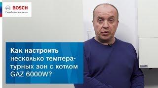 Вопрос тренеру : «Как настроить несколько температурных зон с котлом GAZ 6000W?