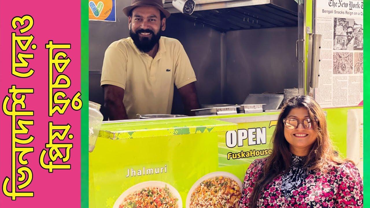 বিদেশীরা আমাদের ফুচকা খেয়ে কি বললো    নিউইয়র্কের ফেমাস ফুচকা    Bangladeshi Street Food in Newyork