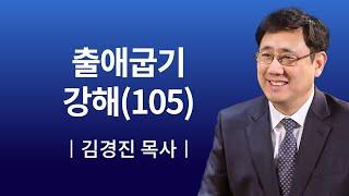 [소망교회] 출애굽기 강해(105) / 새벽기도회 / …
