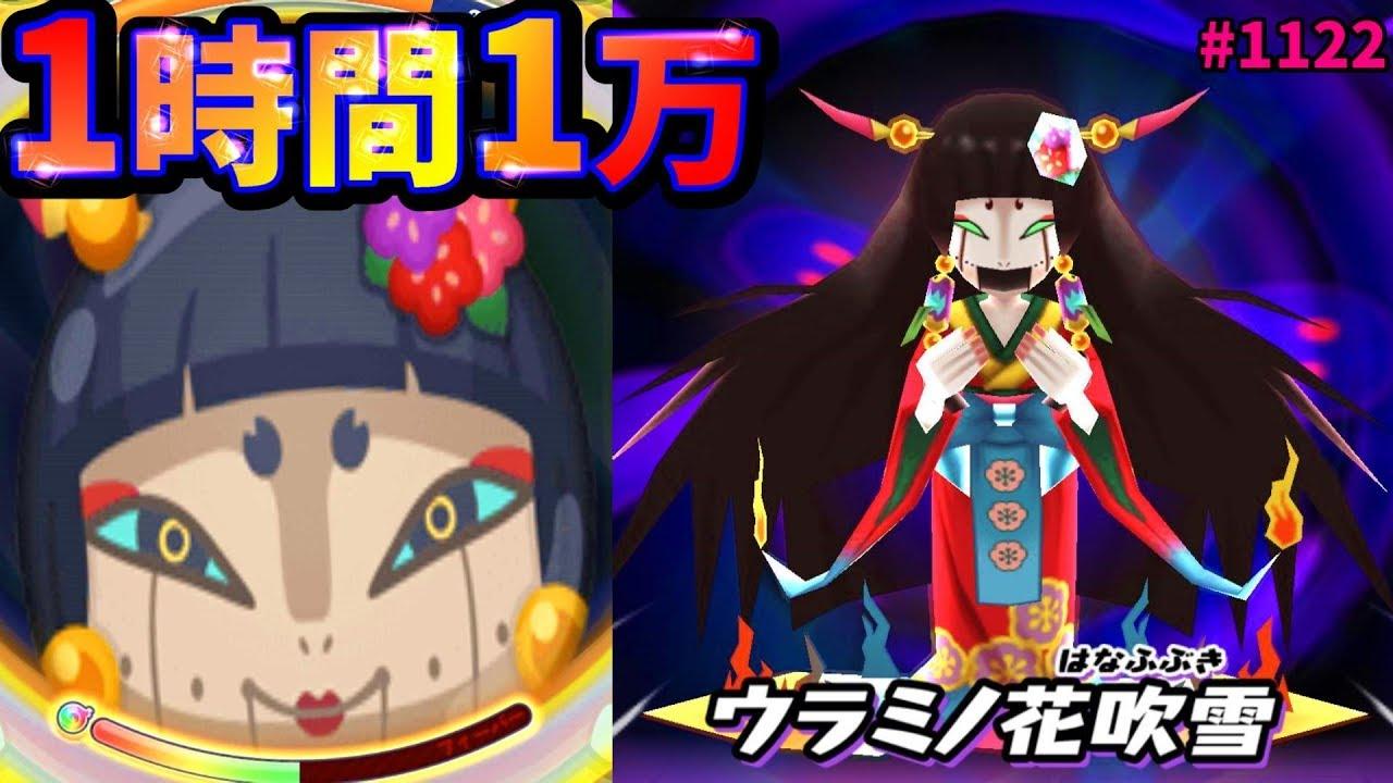 ぷにぷにイベント最強キャラハナちゃん妖怪ウォッチぷにぷに貢献度