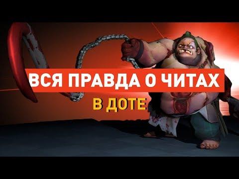видео: Вся правда о читах в dota 2 (eng subs)