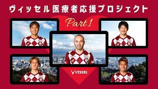 「ヴィッセル神戸医療者応援プロジェクト」Part 1