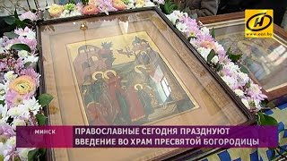 Введение во храм Пресвятой Богородицы празднуют православные христиане