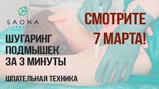 Saona Cosmetics - Шугаринг подмышек за 3 минуты - Тизер