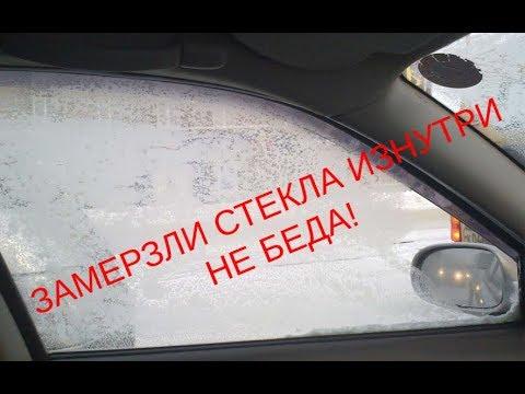 Если замерзают стекла внутри машины и нет времени ждать пока оттаят