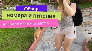 Queen s Park Le Jardin номер и питание Отели Турции в период коронавируса 2021