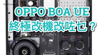 OPPO BOA UE終極改機改咗乜? BoA 検索動画 7
