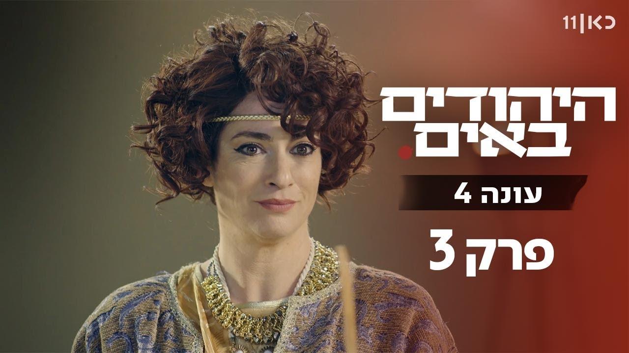 """הסרת מערכונים של """"היהודים באים"""" מאתר של משרד החינוך"""