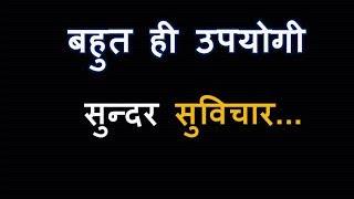 Sundar suvichar-Hindi Suvichar-Suvichar images-Suvichar in hindi images