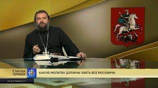 Протоиерей Андрей Ткачёв. Какую молитву должны знать все москвичи