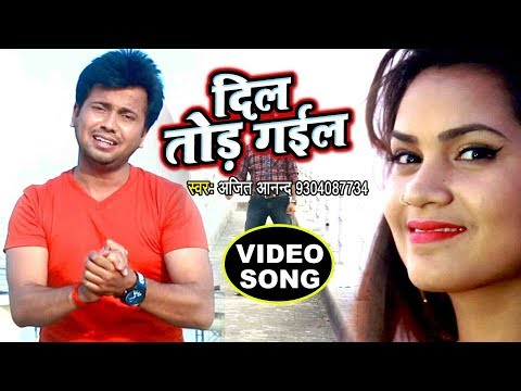 Ajeet Anand (NEW) दर्दभरा VIDEO SONG 2018 - Dil Tod Gail - Superhit Bhojpuri Sad Songs 2018 new