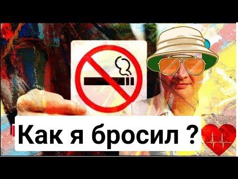 Как я бросил курить? Таблетки никотиновой кислоты!