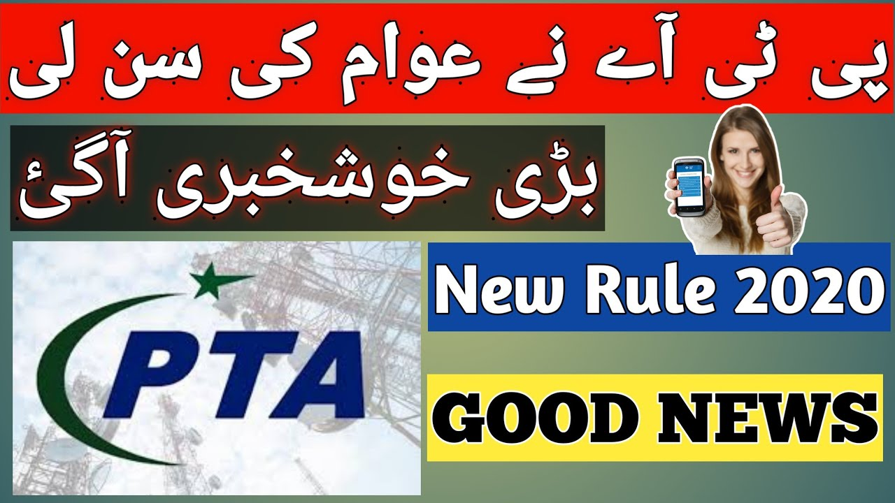 PTA mobile registration | LATEST UPDATES | NEW & BLOCKED MOBILES