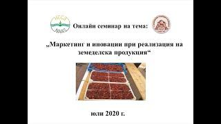 Маркетинг и иновации при реализация на земеделска продукция