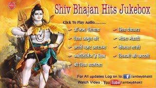 Shiv Amritvani -Shiv Chalisa-Shiv Mantra -Om Namah Shivaya I Full Audio Song Juke Box #Ambeybhakti