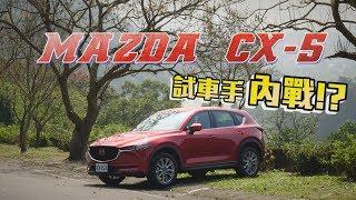Mazda CX-5 怡塵女友會喜歡休旅車嗎?ft.邢雨龍&小Andy  - 試駕 廖怡塵 【全民瘋車Bar】120