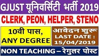 GJUST Non Teaching Post Recruitment 2019    Peon/Clerk/Helper Bharti 2019    Apply Online