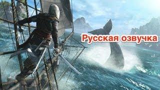 Assassin's Creed IV: Black Flag - дебютный трейлер (русская озвучка)