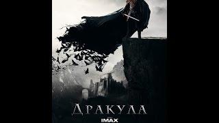 Дракула(Dracula Untold)-международный русский трейлер(2014)