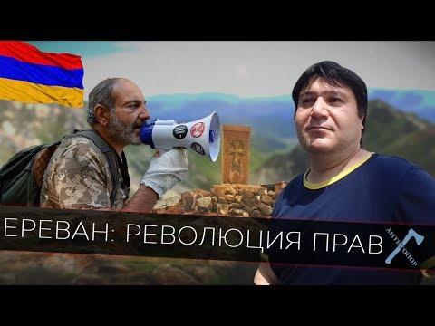 Ереван: Революция Прав