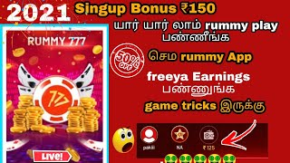 777 Games Earn App Tamil | Play Rummy Game | Money Earn App tamil | Vel Dp Info Tamil screenshot 3