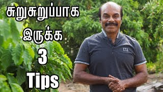 How to be active in evening - Health tips in Tamil - Athi Manithan