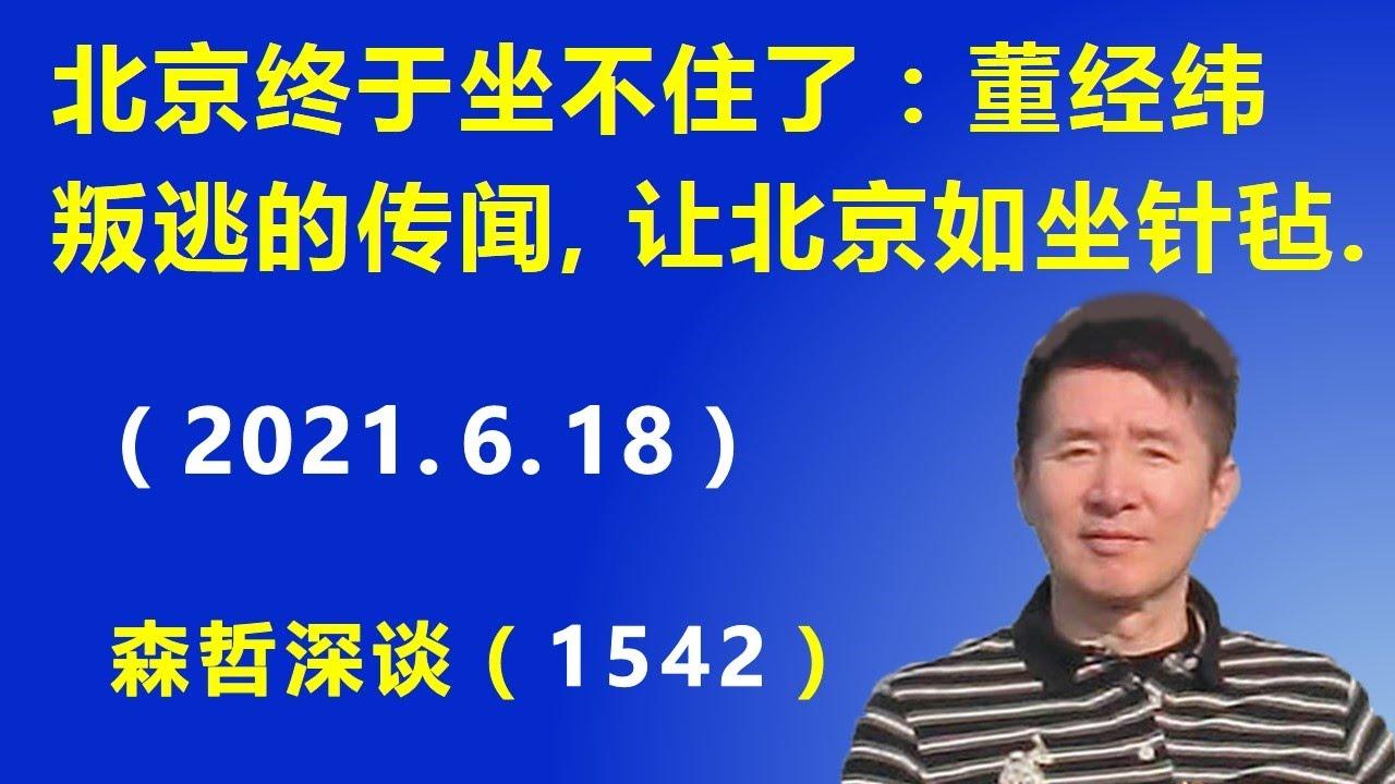 北京终于坐不住了:国安部副部长 董经纬 叛逃的传闻,让北京如坐针毡.(2021.6.18)