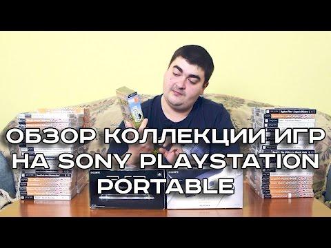 Обзор коллекции игр на Sony Playstation Portable. 2016