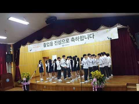 2018년 화정중학교(3-1) 졸업축하공연