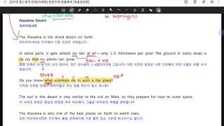 중2 영어 천재 이재영 8과 교과서 분석