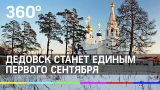 Дедовск станет единым первого сентября