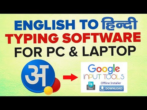 Type Easily English-HIndi & Regional Languages Online & Offline- Free Download Hindi Typing Software