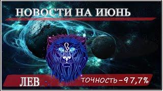 ЛЕВ Гороскоп на ИЮНЬ 2020 года, ЛЮБОВЬ, для ЖЕНЩИН и МУЖЧИН, ДЕНГИ, здоровье, по декадам