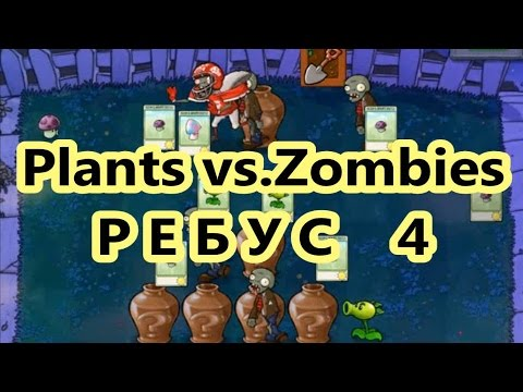 Растения против Зомби  ребус 4: Цепная реакция. Быстрое прохождение.
