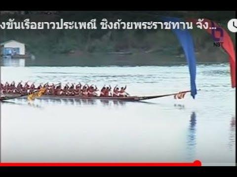 การแข่งขันเรือยาวประเพณี ชิงถ้วยพระราชทาน จ.นครสวรรค์ ปี 2557 ณ บริเวณฝั่งแม่น้ำเจ้าพระยา