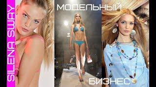 Как стать моделью/ Модельный бизнес в России♥Silena Sway♥(ОТКРОЙ МЕНЯ ▽▽▽▽▽▽ Привет мои красотки!!! Сегодня я поделюсь своим опытом и знаниями о модельно..., 2016-04-11T21:17:51.000Z)