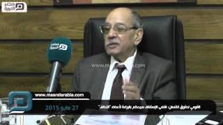 مصر العربية |  القومي لحقوق الانسان: قاضى الإستئناف سيحكم بالبراءة ﻷعضاء