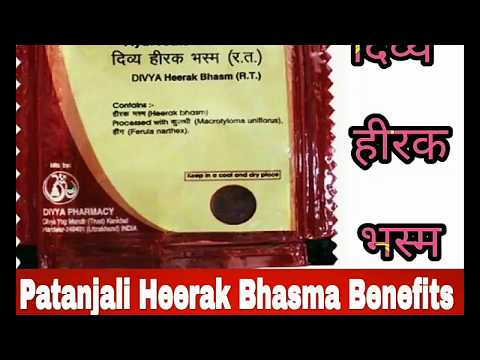 पतंजलि हीरक भस्म के फायदे  ।  Patanjali Heerak Bhasma Benefits In Hindi