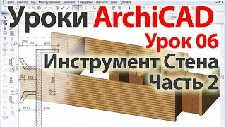 Уроки ArchiCAD (архикад) Урок06. Инструмент Стены. Часть2