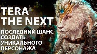 TERA: The Next. Последний шанс создать уникального персонажа