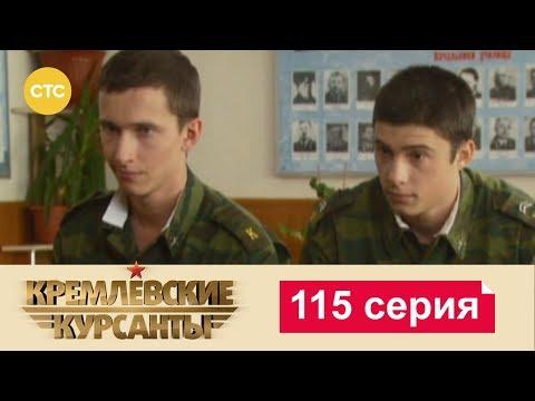 Кремлевские курсанты 115 серия