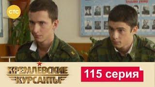 Кремлевские Курсанты 115