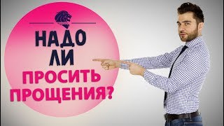 Надо ли просить прощения первой и другие вопросы 4.06.2018 Прямая линия Льва Вожеватова