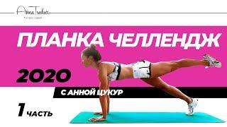 Планка Челлендж 2020 1 Анна Цукур