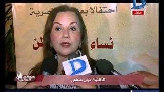 برنامج سيداتي انساتي |شاهد  ندوة