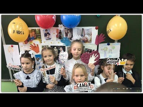 ДЕНЬ МАМЫ - МИЛАНА 1 KЛАСС ШКОЛА 2018