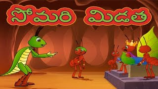 Ant and the Grasshopper Telugu Stories for Kids